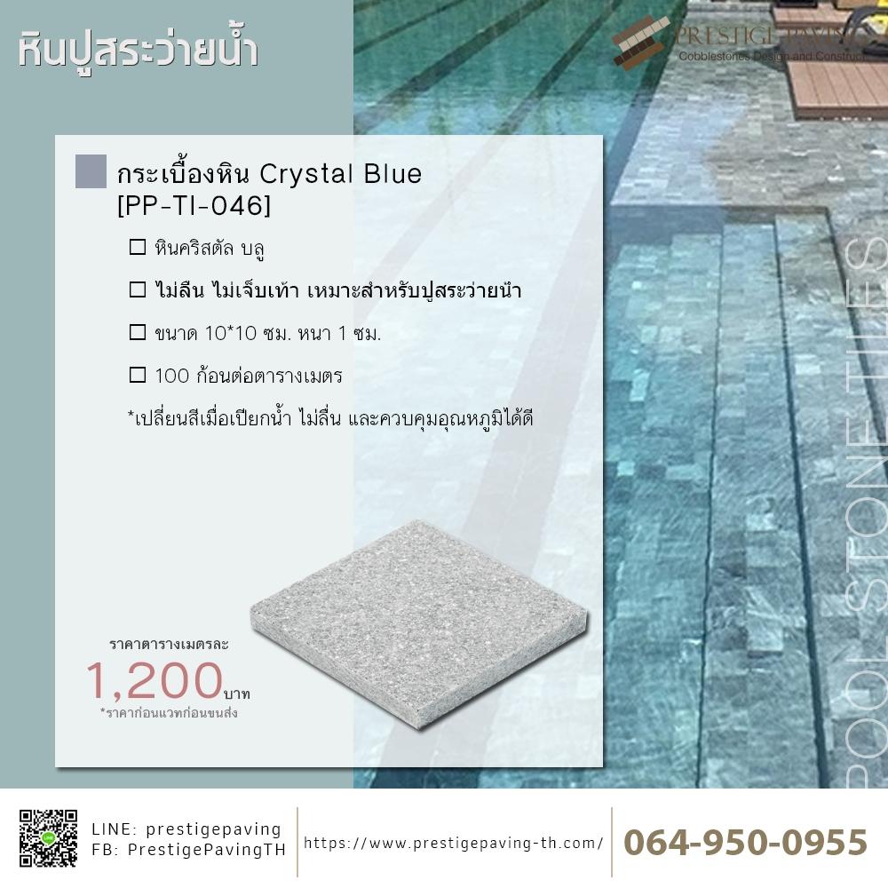 Pool Stone Crystal Blue