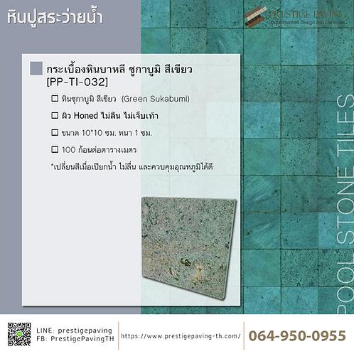 กระเบื้องหินบาหลี ซูกาบูมิ สีเขียว ผิว Honed  [PP-TI-032]