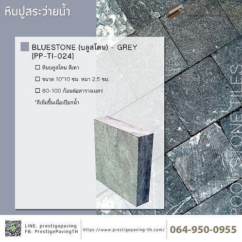 หินบลูสโตน สีเทา ผิวขัดเรียบ [PP-TI-024]