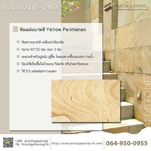 หินแผ่นบาหลี Yellow Palimanan