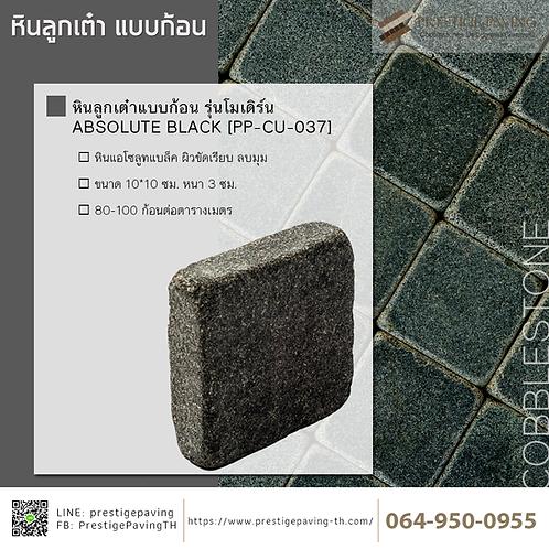 หินลูกเต๋าแบบก้อน รุ่นโมเดิร์น Absolute Black [PP-CU-037]