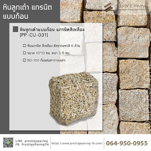 หินลูกเต๋าแบบก้อน แกรนิตสีเหลือง [PP-CU-031]