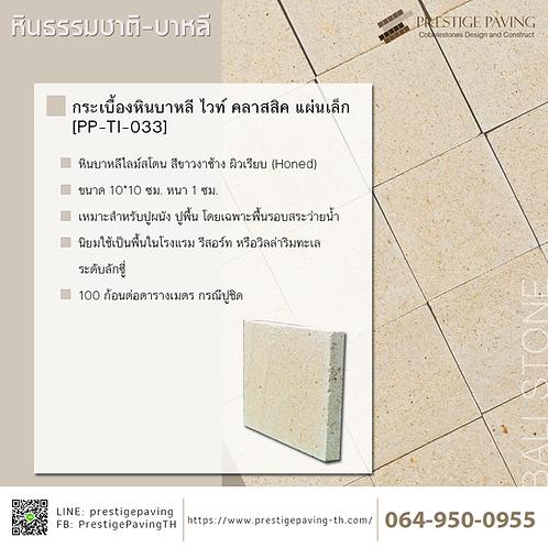 กระเบื้องหินบาหลี ไวท์ คลาสสิค แผ่นเล็ก [PP-TI-033]
