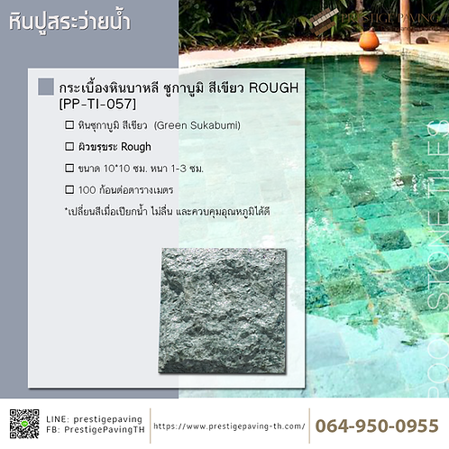 กระเบื้องหินบาหลี ซูกาบูมิ สีเขียว ผิวขรุขระ [PP-TI-057]