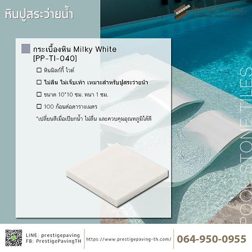 กระเบื้องหินปูสระว่ายน้ำ มิลก์กี้ ไวท์ (Milky White) [PP-TI-040]