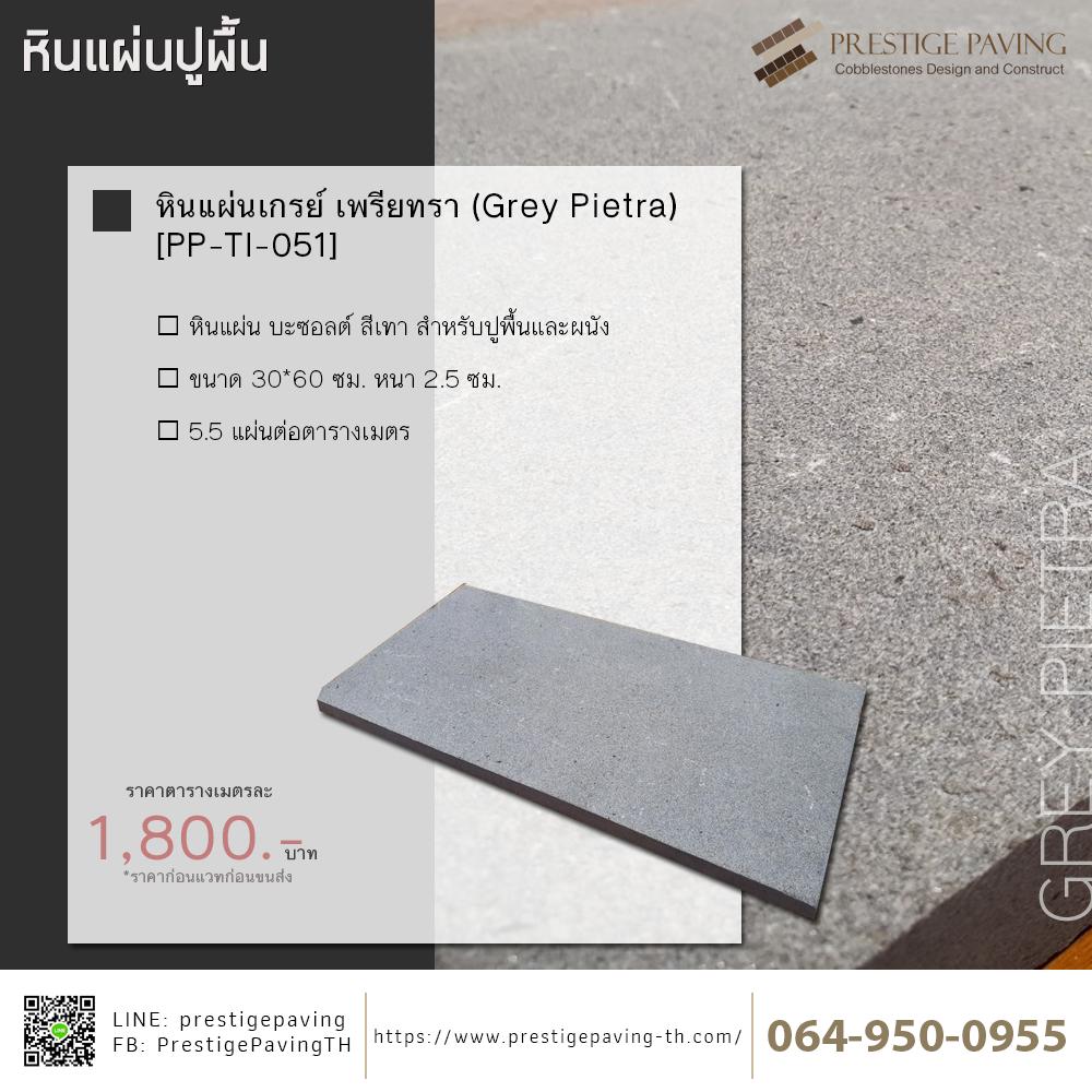 PP-TI-051_TILES_Grey Pietra