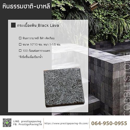 กระเบื้องหินบาหลี แบล็ค ลาวา (ฺBlack Lava)
