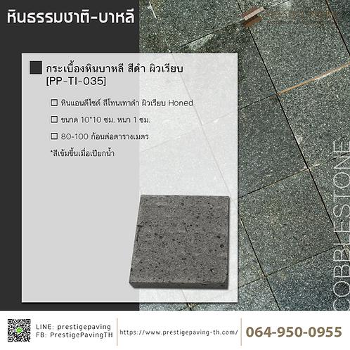 กระเบื้องหินบาหลี สีเทา ผิวเรียบ [PP-TI-035]