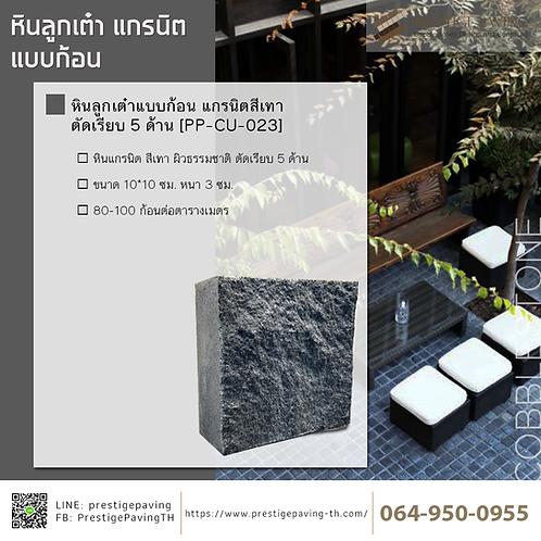 หินลูกเต๋าแบบก้อน แกรนิตสีเทา ตัดเรียบ 5 ด้าน [PP-CU-023]