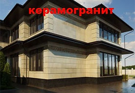 керамогранитные панели, Декоративные панели