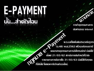 E-Payment ความหมาย & กฏหมาย