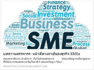 บทความสรรพากร: หน้าที่ทางภาษีของธุรกิจ SMEs