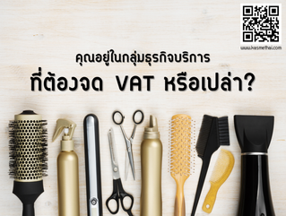 คุณอยู่ในกลุ่มธุรกิจบริการ ที่ต้องจด VAT หรือเปล่า?