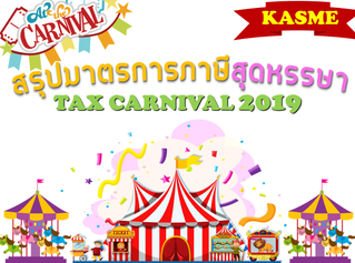 สรุปมาตรการภาษีสุดหรรษา กับ TAX CARNIVAL 2019 จากภาครัฐฯ