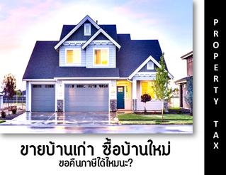 ขายบ้านเก่า ซื้อบ้านใหม่ ขอคืนภาษีได้ไหมนะ?