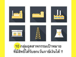10 กลุ่มอุตสาหกรรมเป้าหมาย ที่มีสิทธิ์ได้รับยกเว้นภาษีเงินได้ !!