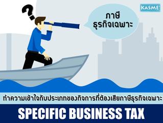 ทำความเข้าใจกับประเภทของกิจการที่ต้องเสียภาษีธุรกิจเฉพาะ