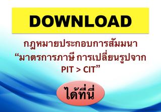 """Download กฎหมายประกอบการสัมมนา@26/01/60 """"มาตรการภาษี PIT to CIT"""""""