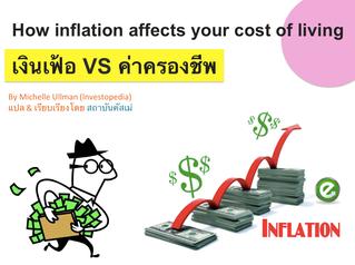 เงินเฟ้อ VS ค่าครองชีพ: How inflation affects your cost of living