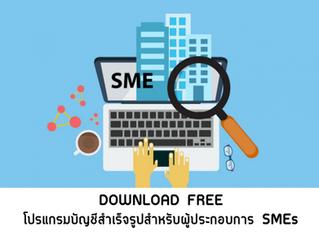 แจกฟรีโปรแกรมบัญชีอย่างง่ายสำหรับ SMEs ส่งตรงจากกรมสรรพากร!