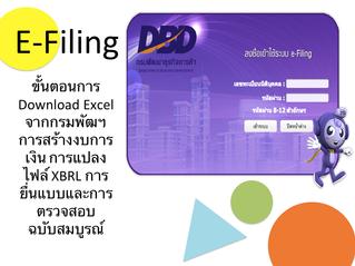 คู่มือการยื่น e-filing ด้วยไฟล์ Excel กรมพัฒนาธุรกิจการค้า