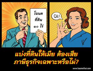 แบ่งที่ดินให้เมีย ต้องเสียภาษีธุรกิจเฉพาะหรือไม่?
