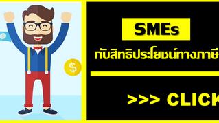 SMEs กับ สิทธิประโยชน์ทางภาษี