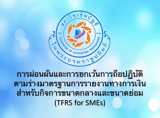 การผ่อนผันและการยกเว้นการถือปฏิบัติตามร่างมาตรฐานการรายงานทางการเงิน (TFRS for SMEs)