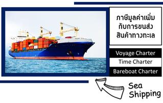 ภาษีมูลค่าเพิ่มกับการขนส่งสินค้าทางทะเลแบบชาร์เตอร์