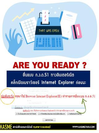 Are you ready? ยื่นแบบ ภ.ง.ด.51 ผ่านทางอินเตอร์เน็ต อย่าลืมเปิดใช้งานกับเบราว์เซอร์ IE นะ