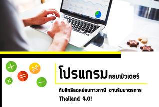 โปรแกรมคอมพิวเตอร์กับสิทธิลดหย่อนทางภาษี ขานรับมาตรการ Thailand 4.0!
