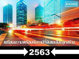 เตรียมความพร้อมกับภาษีที่ดินและสิ่งปลูกสร้าง 2563