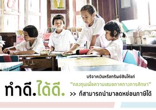 สิทธิประโยชน์ทางภาษีกับการบริจาคสนับสนุนกองทุนเพื่อความเสมอภาคทางการศึกษา