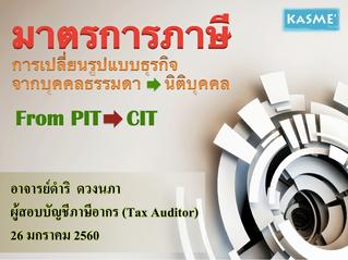 """Download เอกสารประกอบการสัมมนา """"มาตรการภาษี การเปลี่ยนรูปแบบธุรกิจจากบุคคลธรรมดาสู่นิติบุคคล&qu"""
