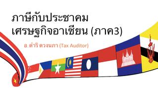 ภาษีกับประชาคมเศรษฐกิจอาเซียน ภาค 3
