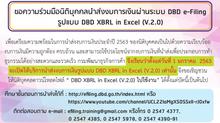 วิธีดาวน์โหลดโปรแกรมสำหรับการยื่นงบการเงินผ่านระบบ e-Filing DBD-XBRL V.2 ของกรมพัฒนาธุรกิจการค้า