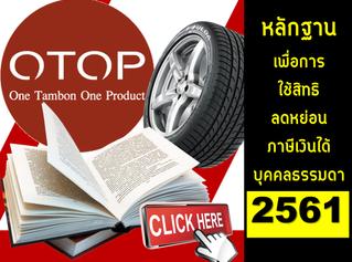 หลักฐานสำหรับการใช้สิทธิลดหย่อนภาษีจากการซื้อสินค้า OTOP หนังสือ และยางล้อรถ