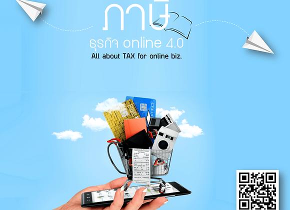 เรื่องภาษี ที่ต้องรู้ จากธุรกิจการขาย Online ในยุค 4.0