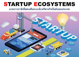 มาตรการภาษีเพื่อส่งเสริมระบบนิเวศวิสาหกิจเริ่มต้นของประเทศ (Start-Up Ecosystems)