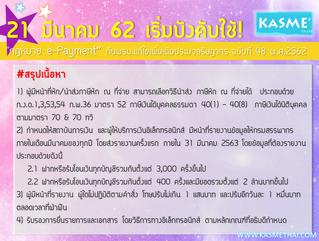เริ่มบังคับใช้ 21 มีนาคม 2562 กับกฏหมาย e-Payment: พรบ.แก้ไขเพิ่มเติมประมวลรัษฎากร ฉบับที่ 48 พ.ศ.25