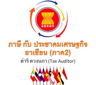 ภาษีกับประชาคมเศรษฐกิจอาเซียน ภาค 2
