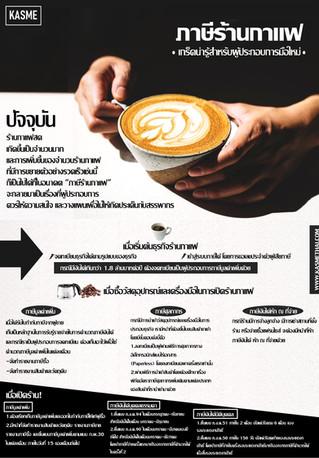 ภาษีร้านกาแฟ เกร็ดน่ารู้สำหรับผู้ประกอบการมือใหม่