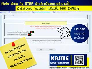 Step เล็กเล็กกับขั้นตอนการยื่น DBD e-Filing
