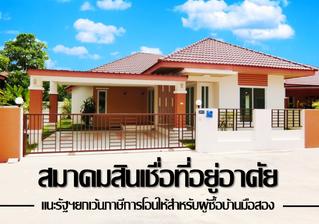 สมาคมสินเชื่อที่อยู่อาศัย แนะรัฐยกเว้นภาษีการโอนให้สำหรับผู้ซื้อบ้านมือสอง