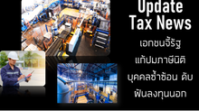 Update Tax News: เอกชนจี้รัฐแก้ปมภาษีนิติบุคคลซ้ำซ้อน ดับฝันลงทุนนอก!!