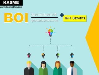 BOI สนับสนุน 2 BIG PROJECT มาพร้อมสุดจัดปลัดบอก!กับ TAX Benefits ทั้งลดหย่อน ทั้งยกเว้น จัดเต็ม!