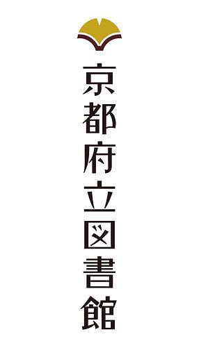 京都府立図書館_和文縦.jpg