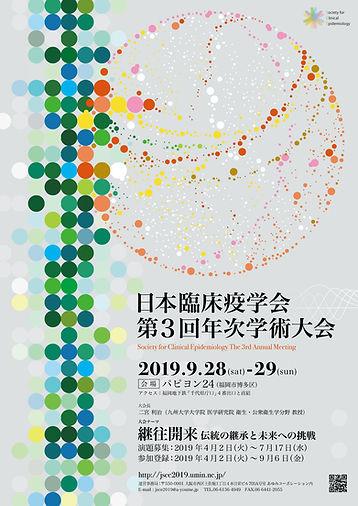 日本臨床疫学会2019_a4_180924.jpg
