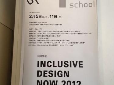 東京大学i.schoolのパネル展示とオープンi.school
