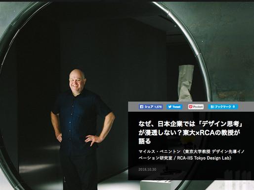 「なぜ日本企業にはデザイン思考が浸透しない?」DESIGN ACADEMYがHIPSに掲載されました。